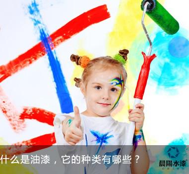 什么是油漆,它的种类有哪些?